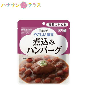 介護食 キューピー 区分1 やさしい献立 煮込みハンバーグ 100g 容易にかめる 日本製 ユニバーサルデザインフード レトルト 介護用品