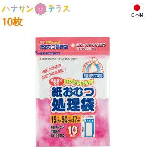 日本製 紙おむつ処理袋 10枚入 ワタナベ工業 ベビー 赤ちゃん 介護 ペット 紙おむつ オムツ 消臭袋 防臭袋 ごみ袋 ゴミ袋 汚物処理袋 オムツ処理袋