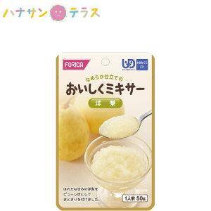 介護食 区分4 かまなくてよい おいしくミキサー 洋梨 50g ホリカフーズ ミキサー食 ペースト食 なめらか 日本製 ユニバーサルデザインフード レトルト 介護用品