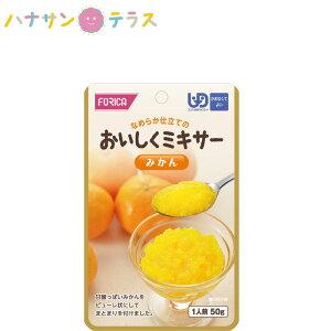 介護食 区分4 かまなくてよい おいしくミキサー みかん 50g ホリカフーズ ミキサー食 ペースト食 なめらか 日本製 ユニバーサルデザインフード レトルト 介護用品