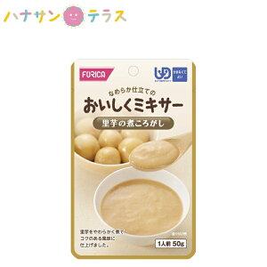 介護食 区分4 かまなくてよい おいしくミキサー 里芋の煮ころがし 50g ホリカフーズ ミキサー食 ペースト食 なめらか 日本製 ユニバーサルデザインフード レトルト 介護用品