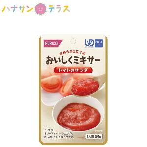 介護食 区分4 かまなくてよい おいしくミキサー トマトのサラダ 50g ホリカフーズ ミキサー食 ペースト食 なめらか 日本製 ユニバーサルデザインフード レトルト 介護用品