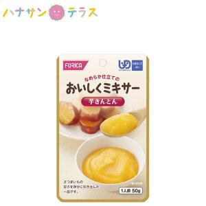 介護食 区分4 かまなくてよい おいしくミキサー 芋きんとん 50g ホリカフーズ ミキサー食 ペースト食 なめらか 日本製 ユニバーサルデザインフード レトルト 介護用品