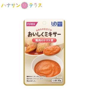 介護食 区分4 かまなくてよい おいしくミキサー 鶏肉のトマト煮 50g ホリカフーズ ミキサー食 ペースト食 なめらか 日本製 ユニバーサルデザインフード レトルト 介護用品