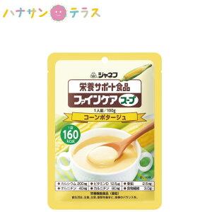 介護食 ジャネフ ファインケアスープ コーンポタージュ 100g キューピー キユーピー 日本製 スープ レトルト とうもろこし 亜鉛