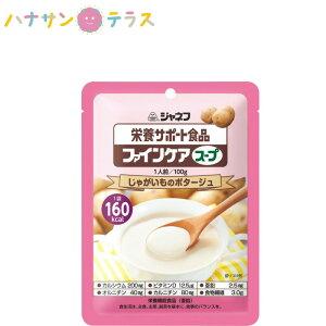 介護食 ジャネフ ファインケアスープ じゃがいものポタージュ 100g キューピー キユーピー 日本製 スープ レトルト ポテト 亜鉛