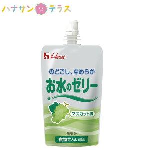 介護食 区分4 かまなくてよい お水のゼリー マスカット味 120g ハウス食品 日本製 水分補給 運動 熱中症予防 脱水 夏 飲みやすい硬さ ドリンク ゼリー