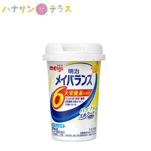 介護食 明治 メイバランス Miniカップ バナナ味 日本製 カロリー摂取 ビタミン補給 高カロリータイプ 流動食 食欲低下 手術後