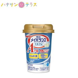 介護食 明治 メイバランス Arg Miniカップ ミルク味 日本製 カロリー摂取 ビタミン補給 高カロリータイプ 流動食 食欲低下 手術後