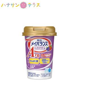 介護食 明治 メイバランス Arg Miniカップ ミックスベリー味 日本製 カロリー摂取 ビタミン補給 高カロリータイプ 流動食 食欲低下 手術後
