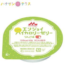 介護食 エンジョイ小さなハイカロリーゼリー りんご味 40g クリニコ 森永 森永乳業 日本産 栄養補助 ゼリー 高カロリー 栄養補給 栄養補助 ゼリー たんぱく質 タンパク質 アップル 林檎