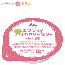 介護食 エンジョイ小さなハイカロリーゼリー もも味 40g クリニコ 森永 森永乳業 日本産 栄養補助 ゼリー 高カロリー 栄養補給 栄養補助 ゼリー たんぱく質 タンパク質 モモ 桃 ピーチ