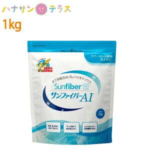 介護食 サンファイバーAI 1kg 太陽化学 栄養補給 水溶性食物繊維 グァーガム酵素分解物 グアーガム分解物 グァー豆 おなか 整える すっきり