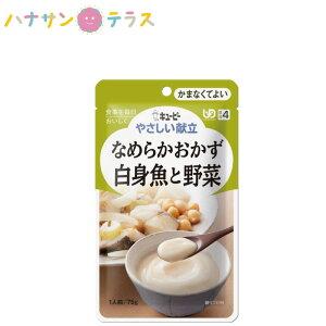 介護食 キューピー 区分4 やさしい献立 なめらかおかず 白身魚と野菜 75g 日本製 ミキサー食 ペースト食 なめらか ユニバーサルデザインフード レトルト 介護用品