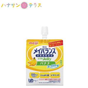 介護食 明治 メイバランス ソフトJelly 200 バナナヨーグルト味 かまなくてよい 噛まずに飲み込める 日本製 ゼリー 区分4 カロリー摂取 ビタミン補給 高カロリータイプ 流動食 食欲低下 手術後