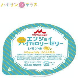 介護食 エンジョイ小さなハイカロリーゼリー レモン味 40g クリニコ 森永 森永乳業 日本産 栄養補助 ゼリー 高カロリー 栄養補給 栄養補助 ゼリー たんぱく質 タンパク質 れもん