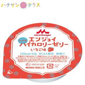 介護食 エンジョイ小さなハイカロリーゼリー いちご味 40g クリニコ 森永 森永乳業 日本産 栄養補助 ゼリー 高カロリー 栄養補給 栄養補助 ゼリー たんぱく質 タンパク質 イチゴ ストロベリー