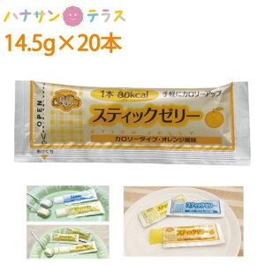介護食 スティックゼリー カロリータイプ オレンジ風味 14.5g×20本 林兼産業 日本製 カロリー摂取 栄養補助 ゼリー 栄養補給 食欲低下時