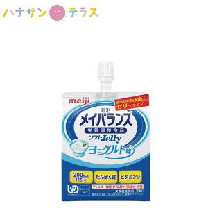 介護食 明治 メイバランス ソフトJelly 200 ヨーグルト味 かまなくてよい 噛まずに飲み込める 日本製 ゼリー 区分4 カロリー摂取 ビタミン補給 高カロリータイプ 流動食 食欲低下 手術後