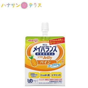 介護食 明治 メイバランス ソフトJelly 200 パインヨーグルト味 かまなくてよい 噛まずに飲み込める 日本製 ゼリー 区分4 カロリー摂取 ビタミン補給 高カロリータイプ 流動食 食欲低下 手術後
