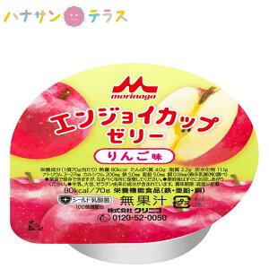 介護食 エンジョイカップゼリー りんご味 70g クリニコ 24個入 1ケース 森永 森永乳業 日本産 栄養補助 ゼリー 栄養補給 栄養補助 ゼリー 鉄 亜鉛 銅 アップル 林檎