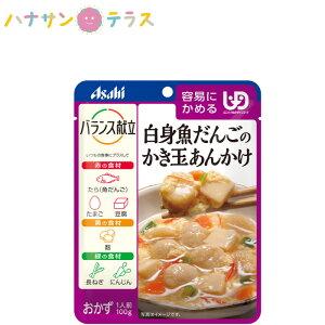 介護食 区分1 容易にかめる バランス献立 白身魚だんごのかき玉あんかけ100g アサヒグループ食品 日本製 ユニバーサルデザインフード レトルト 介護用品