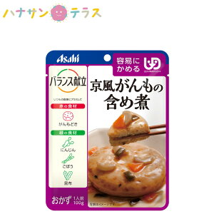 介護食 区分1 容易にかめるバランス献立 京風がんもの含め煮 100g アサヒグループ食品 日本製 ユニバーサルデザインフード レトルト 介護用品