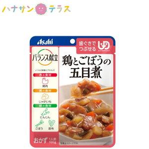 介護食 区分2 歯茎でつぶせる バランス献立 鶏とごぼうの五目煮 100g アサヒグループ食品 日本製 ユニバーサルデザインフード レトルト 介護用品