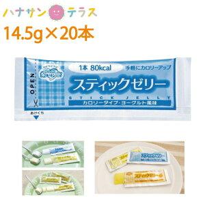 介護食 スティックゼリー カロリータイプ ヨーグルト風味 14.5g×20本 林兼産業 日本製 カロリー摂取 栄養補助 ゼリー 栄養補給 食欲低下時
