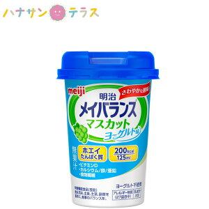 介護食 明治 メイバランス Miniカップ マスカットヨーグルト味 日本製 カロリー摂取 ビタミン補給 高カロリータイプ 流動食 食欲低下 手術後