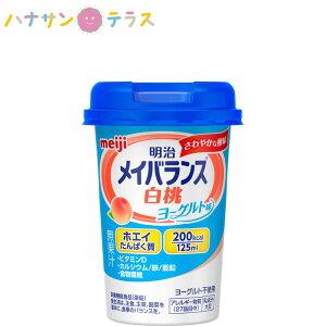 介護食 明治 メイバランス Miniカップ 白桃ヨーグルト味 日本製 カロリー摂取 ビタミン補給 高カロリータイプ 流動食 食欲低下 手術後