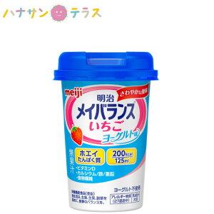 介護食 明治 メイバランス Miniカップ いちごヨーグルト味 日本製 カロリー摂取 ビタミン補給 高カロリータイプ 流動食 食欲低下 手術後