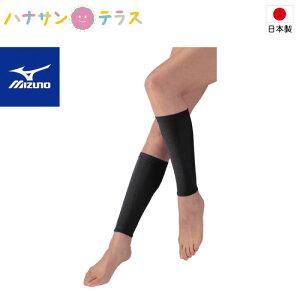 日本製 ふくらはぎ サポーター ミズノ 2枚入り | むくみ軽減サポーター スムースレッグ 立ち仕事 むくみ 血行促進 着圧 段階圧力 男女兼用 大人用 メンズ レディース 高齢者 シニア