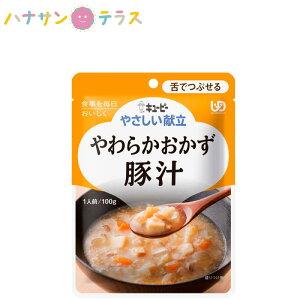 介護食 キューピー 区分3 やさしい献立 やわらかおかず キユーピー やさしい献立 やわらかおかず 豚汁 100g 舌でつぶせる おかず 日本製 ユニバーサルデザインフード レトルト 介護用品