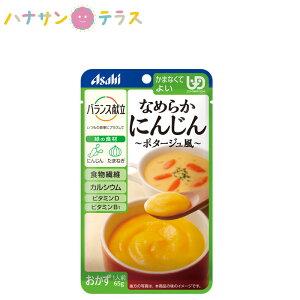 介護食 区分4 かまなくてよい バランス献立 なめらかにんじん ポタージュ風 65g アサヒグループ食品 日本製 ミキサー食 ペースト食 なめらか ユニバーサルデザインフード レトルト 介護用品