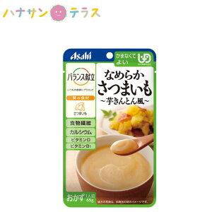 介護食 区分4 かまなくてよい バランス献立 なめらかさつまいも 芋きんとん風 65g アサヒグループ食品 日本製 ミキサー食 ペースト食 なめらか ユニバーサルデザインフード レトルト 介護用