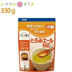 介護食 アサヒグループ食品 とろみ調整 とろみエール とろみエール 330g 日本製 とろみ剤 トロミ 嚥下補助 餡 ペースト ミキサー食 介護用品