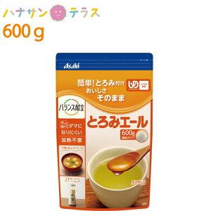 介護食 アサヒグループ食品 とろみ調整 とろみエール とろみエール 600g 日本製 とろみ剤 トロミ 嚥下補助 餡 ペースト ミキサー食 介護用品