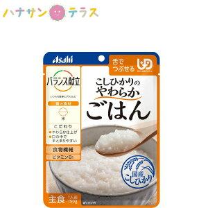 介護食 区分3 舌でつぶせる バランス献立 こしひかりのやわらかごはん 150g アサヒグループ食品 日本製 ユニバーサルデザインフード レトルト 介護用品