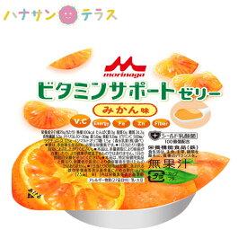 介護食 ビタミンサポートゼリー みかん味 78g クリニコ 森永 森永乳業 日本産 栄養補助 ゼリー 栄養補給 栄養補助 ゼリー 鉄 みかん
