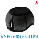 日本製 ヘッドガード メッシュ アボネット セーフティインナーメッシュN 56〜58cm 59〜61cm ブラック 特殊衣料 今ある…