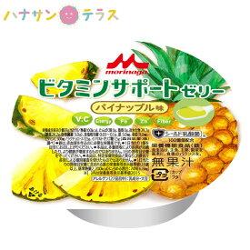 介護食 ビタミンサポートゼリー パイナップル味 78g クリニコ 森永 森永乳業 日本産 栄養補助 デザート 栄養補給 鉄