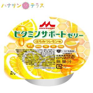 介護食 ビタミンサポートゼリー はちみつレモン味 78g クリニコ 森永 森永乳業 日本産 栄養補助 デザート 栄養補給 鉄