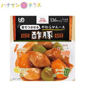 介護食 区分3 舌でつぶせる エバースマイル ムース食 酢豚風ムース 115g 大和製罐 中華 日本製 ユニバーサルデザインフード レトルト 介護用品