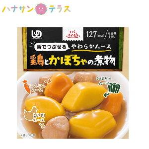 介護食 区分3 舌でつぶせる エバースマイル ムース食 鶏とかぼちゃの煮物風ムース 115g 和食 大和製罐 日本製 ユニバーサルデザインフード レトルト 介護用品