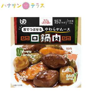 介護食 区分3 舌でつぶせる エバースマイル ムース食 回鍋肉風ムース 115g 大和製罐 中華 日本製 ユニバーサルデザインフード レトルト 介護用品