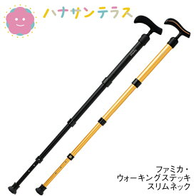 杖 女性 男性 おしゃれ かっこいい シンプル 伸縮 SGマーク ワンタッチ伸縮ステッキスリムネック ファミカ デンビー 軽量 長さ調節可 折りたたみ 男女兼用 伸縮杖