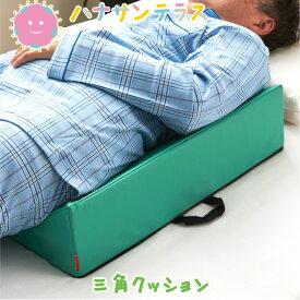 日本製 介護 クッション 防水 三角 クッション | 床ずれ予防 体位変換パッド ポジショニングクッション 高齢者 介護 敬老の日 父の日 母の日 プレゼント【ラッピング可】