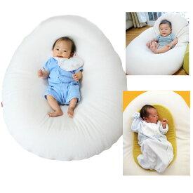 日本製 たまごクッション 授乳ベッド【ラッピング可能】  Cカーブでおやすみ タイム たまご型 ベビーベッド お昼寝布団 ハンズフリー 赤ちゃん ベビー用品