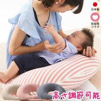 さんさんまくらマルチロング授乳クッション抱き枕日本製洗える妊婦しっかり1mmビーズラッピング可※北海道・沖縄・離島は送料無料対象外